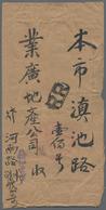 China - Volksrepublik - Provinzen: East China, East China People's Post, 1950, Sanyi Print Mao Zedon - 1949 - ... République Populaire