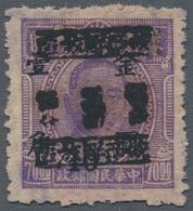 China - Volksrepublik - Provinzen: China, East China Region, West Anhui, 1949, Stamps Overprinted Wi - 1949 - ... République Populaire