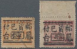 China - Volksrepublik - Provinzen: China, East China Region, Anhui, 1949, Stamps Overprinted And Sur - 1949 - ... République Populaire