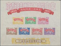 China - Volksrepublik - Provinzen: China, Northeast Region, Northeast People's Posts, 1947, 22nd Ann - 1949 - ... République Populaire