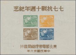 China - Volksrepublik - Provinzen: China, Northeast Region, Northeast People's Posts, 1947, 10th Ann - 1949 - ... République Populaire