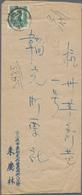 "China - Volksrepublik - Provinzen: North East China, 1949, $1500 Green Canc. ""Daori/Harbin 38.9.4"" T - 1949 - ... République Populaire"