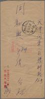 China - Volksrepublik - Provinzen: Northeast China, Northeast Directorate General Of Post And Teleco - 1949 - ... République Populaire