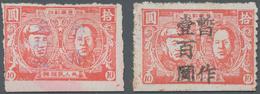China - Volksrepublik - Provinzen: China, Northeast Region, Andong Area, 1948, Stamps Overprinted An - 1949 - ... République Populaire