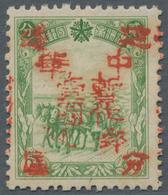 China - Volksrepublik - Provinzen: China, Northeast Region, Yanbian District, 1946, Stamps Overprint - 1949 - ... République Populaire