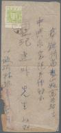 China - Volksrepublik - Provinzen: Northeast China, Ximan Area, Torch And Slogan Issue, $1, Local Le - 1949 - ... République Populaire