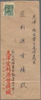 China - Volksrepublik - Provinzen: Central China, Central Plains Area, 1949, Zhengzhou Print Mao Zed - 1949 - ... République Populaire