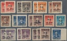 China - Volksrepublik - Provinzen: China, Central China, Central China People's Post, 1949, Stamps O - 1949 - ... République Populaire