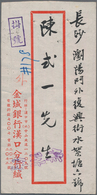 China - Volksrepublik - Provinzen: China, Central China, 1950, Founding Of The People's Republic / F - 1949 - ... République Populaire