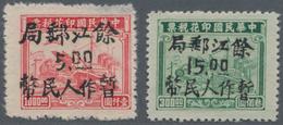 "China - Volksrepublik - Provinzen: Central China, Jiangxi, Local Issue Yujiang, 1949, ""Temporarily U - 1949 - ... République Populaire"