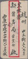 China - Volksrepublik - Provinzen: China, Southwest China, 1950, West Sichuan Silver Yuan Surcharged - 1949 - ... République Populaire