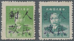 """China - Volksrepublik - Provinzen: China, Southwest Area, Sichuan, 1949, Stamps Overprinted With """"Pe - 1949 - ... République Populaire"""