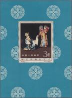 China - Volksrepublik: 1962, Stage Art Of Mei Lan-fang S/s (C94M), MNH, With Slight Gum Imperfection - 1949 - ... République Populaire