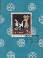 China - Volksrepublik: 1962, Stage Art Of Mei Lan-fang S/s (C94), CTO First Day Used, With Minor Sur - 1949 - ... République Populaire