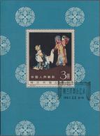 "China - Volksrepublik: 1962, ""Stage Art Of Mei Lanfang"" S/s, Used CTO Beijing, 15 Sept. 1962, Withou - 1949 - ... République Populaire"