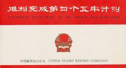 """China - Volksrepublik: 1976, Booklet """"Victorious Fulfilment Of The Five-Year Plan"""", 16 Values Comple - 1949 - ... République Populaire"""