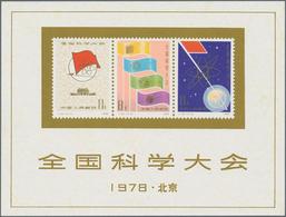 China - Volksrepublik: 1978, National Science Conference S/s (J25M), MNH (Michel €800). - 1949 - ... République Populaire
