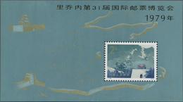 China - Volksrepublik: 1979, Ricchione Expo (J41) S/s, Mint Never Hinged MNH (Michel Cat. 850.-) - 1949 - ... République Populaire