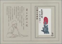 China - Volksrepublik: 1980, Paintings Of Qi Baishi S/s (T44M), MNH (Michel €450). - 1949 - ... République Populaire