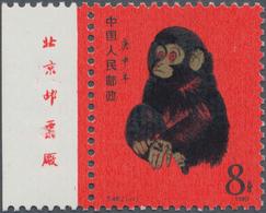 China - Volksrepublik: 1980, Year Of Monkey (T46), MNH, With Left Margin And Imprints, Imprints Punc - 1949 - ... République Populaire