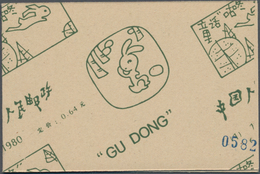 China - Volksrepublik: 1980, The Tale Of Gudong Booklet (SB1), MNH, Numbered 0582 (Michel €900). - 1949 - ... République Populaire