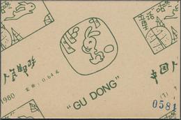 China - Volksrepublik: 1980, The Tale Of Gudong Booklet (SB1), MNH, Numbered 0581 (Michel €900). - 1949 - ... République Populaire