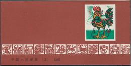 China - Volksrepublik: 1981, Year Of Rooster Booklet (SB2), 2 Copies, MNH (Michel €700). - 1949 - ... République Populaire