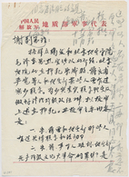 China - Volksrepublik - Besonderheiten: 1968, Document Of The Cultural Revolution Period, Written An - 1949 - ... République Populaire
