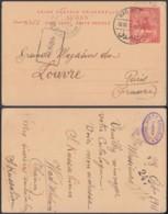 Soudan 1911-  Entier Postal Sur Carte Postale Vers Paris -France De Wad-Medani................ (DD) DC6219 - Sudan
