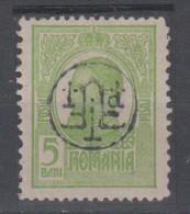 ROMANIA 1918 KING CAROL I ERROR INVERTED OVERPRINT - Variedades Y Curiosidades
