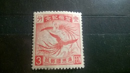Manchukuo China   MNH 1934 Phoenix - 1932-45 Manchuria (Manchukuo)