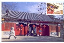 CINA BEIJING UNIVERSITY MAXIMUM POST CARD  (GENN200711) - Lettres & Documents