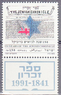 ISRAEL    SCOTT NO  1092     MNH    YEAR  1991   WITH TABS - Israel