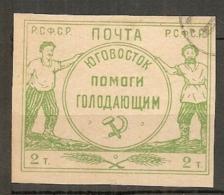 RUSSIE - Yv N° 176  (o)  2000r  Affamés De La Volga  Cachet De Complaisance ? Cote 400/60  Euro  TBE  2 Scans - 1917-1923 Republic & Soviet Republic