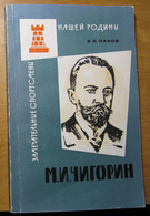 Chess Panov Chigorin, His Friends, Rivals And Enemies. 1963 - Livres, BD, Revues