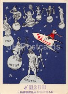 Rocket - Planets - UC2WP Vitebsk - QSL Card - 1960 - Russia USSR - Used - Carte QSL