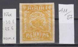 87K411 / 1921 - Michel Nr. 156 X - 100 R. , Freimarken , Sense Pflug , Getreidegarben ,  ( * Not Gum ) Russia Russie - Unused Stamps