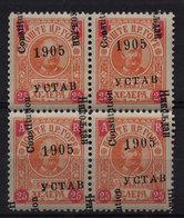 71. Montenegro AR 1906 25h Block Of 4 Overprint Variety MNH - Montenegro