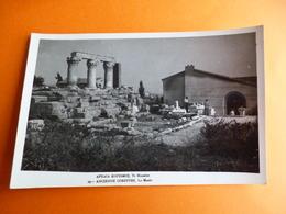 Grèce  Ancienne Corinthe  Le Musée ( Neuve ) - Griechenland