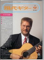 Revue Musique  En Japonais - Gendai Guitar N° 352 - 1994 - Michael Troster - Musique