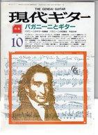 Revue Musique  En Japonais - Gendai Guitar N° 87 - 1987 - Noccolo Paganini - Musique