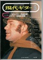 Revue Musique  En Japonais - Gendai Guitar N° 333 - 1993 - Julian Bream - Musique