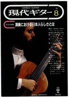 Revue Musique  En Japonais - Gendai Guitar N° 325 - 1992 - Manuel Barrueco - Musique