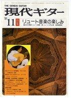 Revue Musique  En Japonais - Gendai Guitar N° 186- 1981 - Musique