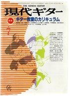 Revue Musique  En Japonais - Gendai Guitar N° 246 - 1986 - Musique