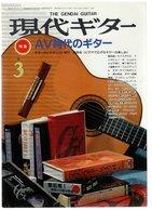 Revue Musique  En Japonais - Gendai Guitar N° 255 - 1987 - Musique