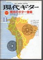 Revue Musique  En Japonais - Gendai Guitar N° 251 - 1986 - Musique