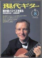 Revue Musique  En Japonais -   Guitar  Guitare - N° 390 - Andrzej Mokry - Musique