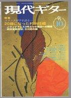 Revue Musique  En Japonais -   Guitar  Guitare - N° 404 - 1998 - Musique