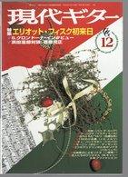 Revue Musique  En Japonais -   Guitar  Guitare - N° 406 - 1998 - Musique